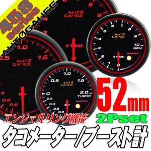 オートゲージ ブースト計 タコメーター 52Φ 2連メーター 458 2点セット 日本製モーター エンジェルリング ワーニング セレモニー 458AUTO52A2SET|pond