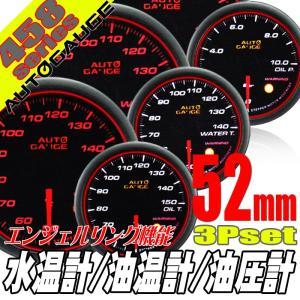 オートゲージ 水温計 油温計 油圧計 52Φ 3連メーター 458 3点セット 日本製モーター エンジェルリング ワーニング セレモニー 458AUTO52A3SET|pond