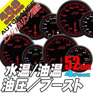 オートゲージ 4点セット 水温計 油温計 油圧計 ブースト計 52Φ 4連メーター 458 日本製モーター ワーニング セレモニー 52mm|pond
