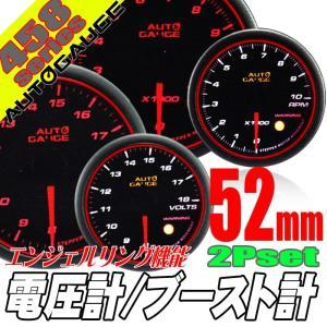 オートゲージ ブースト計 電圧計 52Φ 2連メーター 458 2点セット 日本製モーター エンジェルリング ワーニング セレモニー 52mm 458AUTO52B2SET|pond