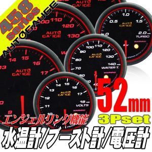 オートゲージ ブースト計 電圧計 水温計 52Φ 3連メーター 458 3点セット 日本製モーター エンジェルリング ワーニング セレモニー 458AUTO52B3SET|pond