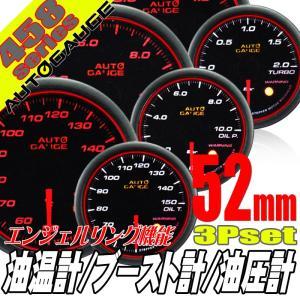 オートゲージ ブースト計 油温計 油圧計 52Φ 3連メーター 458 3点セット 日本製モーター エンジェルリング ワーニング 458AUTO52C3SET|pond