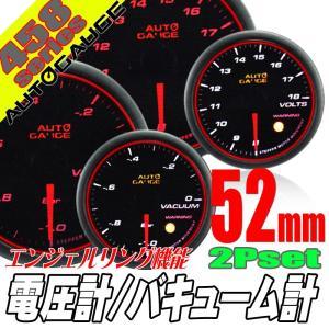 オートゲージ バキューム計 電圧計 52Φ 2連メーター 458 2点セット 日本製モーター エンジェルリング ワーニング セレモニー 458AUTO52D2SET|pond