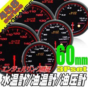 オートゲージ 水温計 油温計 油圧計 60Φ 3連メーター 458 3点セット 日本製モーター エンジェルリング ワーニング セレモニー 458AUTO60A3SET|pond