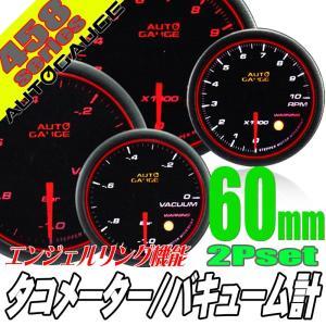 オートゲージ バキューム計 タコメーター 60Φ 2連メーター 458 2点セット 日本製モーター エンジェルリング ワーニング セレモニー 458AUTO60C2SET|pond
