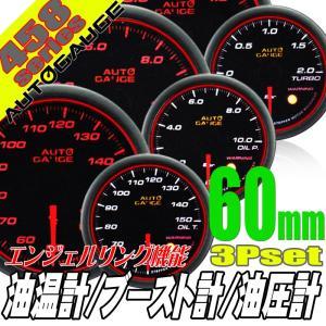 オートゲージ ブースト計 油温計 油圧計 60Φ 3連メーター 458 3点セット 日本製モーター エンジェルリング ワーニング セレモニー 458AUTO60C3SET|pond