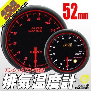 オートゲージ 排気温度計 52Φ 458 日本製モーター エンジェルリング ワーニング セレモニー機能 52mm 458EGT52|pond