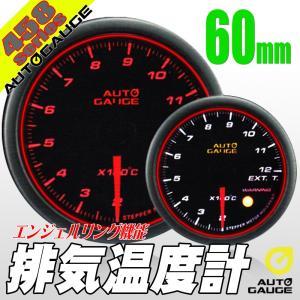 オートゲージ 排気温度計 60Φ 458 日本製モーター エンジェルリング ワーニング セレモニー機能 60mm 458EGT60|pond