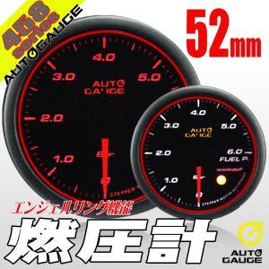 オートゲージ 燃圧計 52Φ 458 日本製モーター エンジェルリング ワーニング セレモニー機能 52mm 458FP52|pond