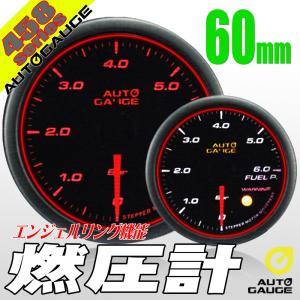 オートゲージ 燃圧計 60Φ 458 日本製モーター エンジェルリング ワーニング セレモニー機能 60mm 458FP60|pond