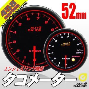 オートゲージ タコメーター 52Φ 458 日本製モーター エンジェルリング ワーニング セレモニー機能 52mm 458RPM52|pond