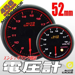 オートゲージ 電圧計 52Φ 458 日本製モーター エンジェルリング ワーニング セレモニー機能 52mm 458VO52|pond