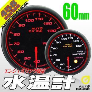 オートゲージ 水温計 60Φ 458 日本製モーター エンジェルリング ワーニング セレモニー機能 60mm 458WT60|pond
