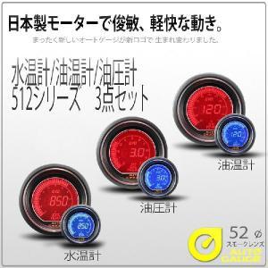 オートゲージ 水温計 油温計 油圧計 52Φ 3連メーター 512 3点セット EVO 日本製モーター デジタルLCDディスプレイ ブルー レッド 512AUTO52A3SET|pond