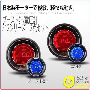 オートゲージ ブースト計 電圧計 52Φ 2連メーター 512 2点セット EVO 日本製モーター デジタルLCDディスプレイ ブルー レッド 512AUTO52B2SET|pond