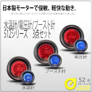 オートゲージ ブースト計 電圧計 水温計 52Φ 3連メーター 512 3点セット EVO 日本製モーター デジタルLCDディスプレイ ブルー レッド 52mm|pond