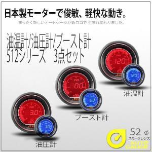 オートゲージ ブースト計 油温計 油圧計 52Φ 3連メーター 512 3点セット EVO 日本製モーター デジタルLCDディスプレイ ブルー レッド 52mm|pond