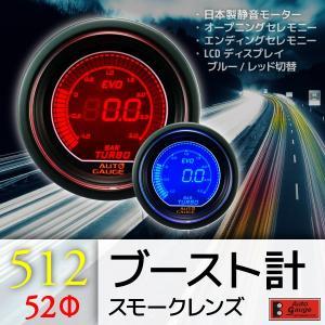 オートゲージ ブースト計 52Φ 512 EVO 日本製モーター デジタルLCDディスプレイ ブルー レッド 52mm 512BO|pond