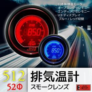 オートゲージ 排気温度計 52Φ 512 EVO 日本製モーター デジタルLCDディスプレイ ブルー レッド 52mm 512EGT|pond