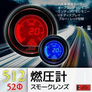 オートゲージ 燃圧計 52Φ 512 EVO 日本製モーター デジタルLCDディスプレイ ブルー レッド 52mm 512FP|pond