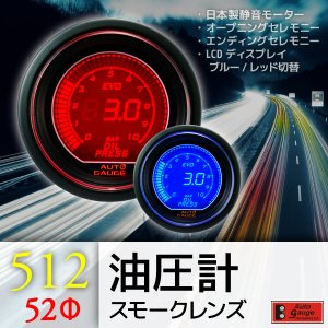 オートゲージ 油圧計 52Φ 512 EVO 日本製モーター デジタルLCDディスプレイ ブルー レッド 52mm 512OP|pond