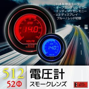 オートゲージ 電圧計 52Φ 512 EVO 日本製モーター デジタルLCDディスプレイ ブルー レッド 52mm 512VO|pond