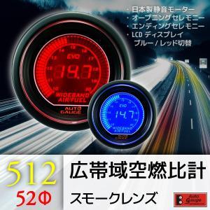 オートゲージ 広帯域空燃比計 52Φ 512 EVO 日本製モーター デジタルLCDディスプレイ ブルー レッド 52mm 512WB|pond