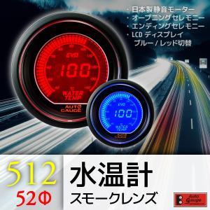 オートゲージ 水温計 52Φ 512 EVO 日本製モーター デジタルLCDディスプレイ ブルー レッド 52mm 512WT|pond