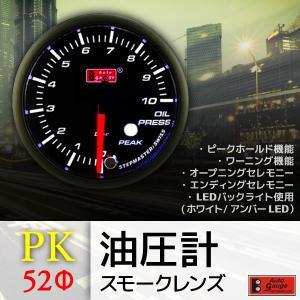 オートゲージ 油圧計 52Φ PK スイス製モーター スモークレンズ ピーク ワーニング機能 52mm 52PKOPB|pond