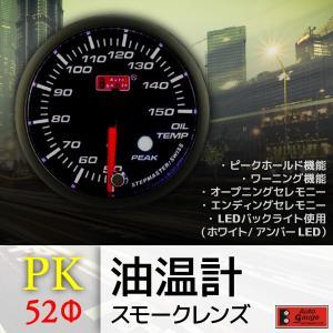 オートゲージ 油温計 52Φ PK スイス製モーター スモークレンズ ピーク ワーニング機能 52mm 52PKOTB|pond