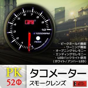 タコメーター 52Φ オートゲージ PK スイス製モーター スモークレンズ ピーク ワーニング機能 52mm 52PKTAB|pond