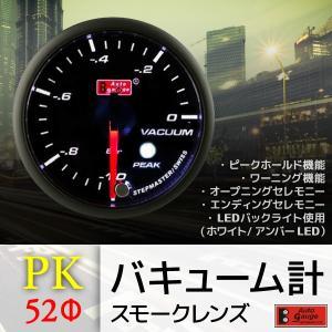 オートゲージ バキューム計 52Φ PK スイス製モーター スモークレンズ ピーク ワーニング機能 52mm 52PKVAB|pond