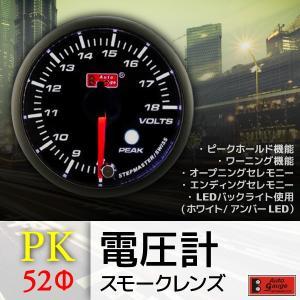 オートゲージ 電圧計 52Φ PK スイス製モーター スモークレンズ ピーク ワーニング機能 52mm 52PKVOB|pond