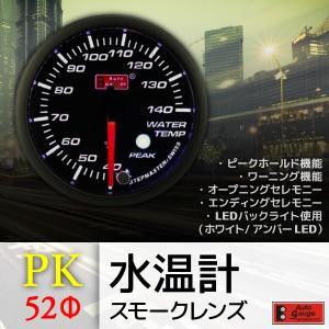 オートゲージ 水温計 52Φ PK スイス製モーター スモークレンズ ピーク ワーニング機能 52mm 52PKWTB|pond