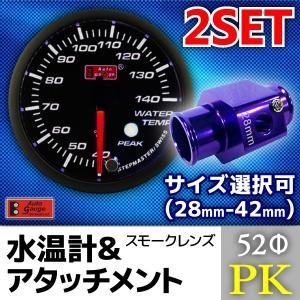 オートゲージ 水温計 52Φ PK + 水温計アタッチメント セット 2連メーター 2点セット スイス製モーター スモークレンズ ピーク機能 ワーニング機能 52PKWTB9AWT|pond