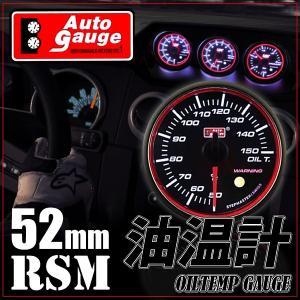 オートゲージ 油温計 52Φ RSM スイス製モーター スモークレンズ エンジェルリング ワーニング機能 52mm 52RMOTB|pond