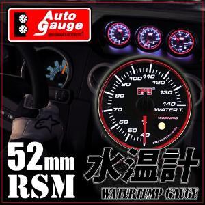 水温計 52Φ オートゲージ RSM スイス製モーター スモークレンズ エンジェルリング ワーニング機能 52mm|pond