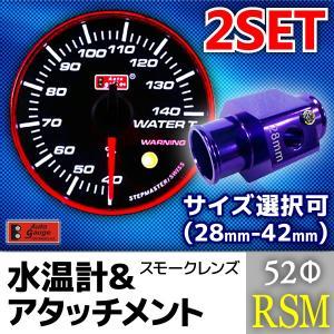 オートゲージ 水温計 52Φ RSM + 水温計アタッチメント セット 2連メーター 2点セット スイス製モーター エンジェルリング ワーニング機能 52mm 52RMWTB9AWT|pond