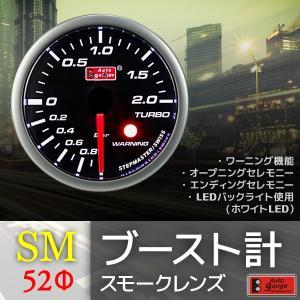 オートゲージ ブースト計 52Φ SM スイス製モーター スモークレンズ ワーニング機能 52mm 52SMBOB|pond