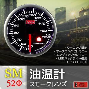 オートゲージ 油温計 52Φ SM スイス製モーター スモークレンズ ワーニング機能 52mm 52SMOTB|pond