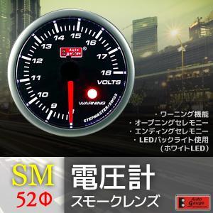 オートゲージ 電圧計 52Φ SM スイス製モーター スモークレンズ ワーニング機能 52mm 52SMVOB|pond