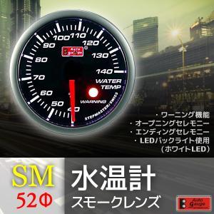 オートゲージ 水温計 52Φ SM スイス製モーター スモークレンズ ワーニング機能 52mm 52SMWTB|pond