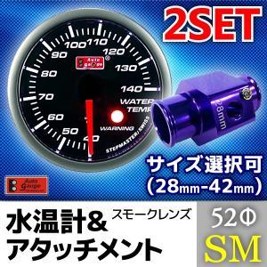 オートゲージ 水温計 52Φ SM + 水温計アタッチメント セット 2連メーター 2点セット スイス製モーター スモークレンズ ワーニング機能 52mm 52SMWTW9AWT|pond