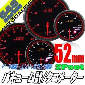オートゲージ バキューム計 タコメーター 52Φ 2連メーター 548 2点セット 日本製モーター エンジェルリング ピーク ワーニング セレモニー 548AUTO52C2SET|pond