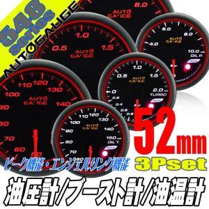 オートゲージ ブースト計 油温計 油圧計 52Φ 3連メーター 548 3点セット 日本製モーター エンジェルリング ピーク ワーニング セレモニー 52mm|pond