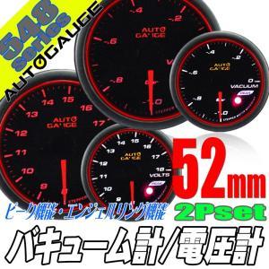 オートゲージ バキューム計 電圧計 52Φ 2連メーター 548 2点セット 日本製モーター エンジェルリング ピーク ワーニング セレモニー機能 52mm 548AUTO52D2SET|pond