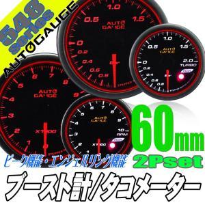 オートゲージ ブースト計 タコメーター 60Φ 2連メーター 548 2点セット 日本製モーター エンジェルリング ピーク ワーニング 60mm 548AUTO60A2SET|pond