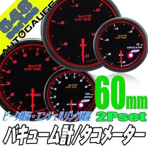 オートゲージ バキューム計 タコメーター 60Φ 2連メーター 548 2点セット 日本製モーター エンジェルリング ピーク ワーニング セレモニー 548AUTO60C2SET|pond