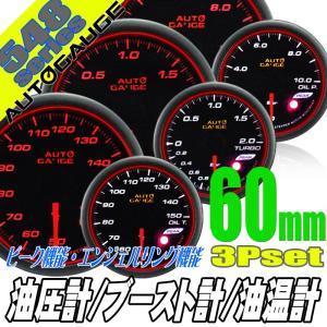 オートゲージ ブースト計 油温計 油圧計 60Φ 3連メーター 548 3点セット 日本製モーター エンジェルリング ピーク ワーニング セレモニー 60mm|pond