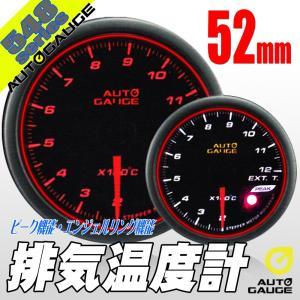 オートゲージ 排気温度計 52Φ 548 日本製モーター エンジェルリング ピーク ワーニング セレモニー機能 52mm 548EGT52|pond